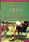 Норт Х. - Доктор Любовь' обложка книги