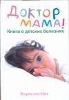 Нич Корнелия - Доктор Мама! Книга о детских болезнях' обложка книги