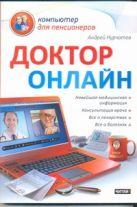 Курчатов Андрей - Доктор онлайн' обложка книги