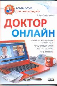Доктор онлайн Курчатов Андрей