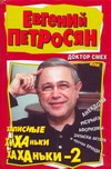 Петросян Е.В. - Доктор Смех, или записные Хиханьки-хаханьки - 2' обложка книги