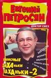 Доктор Смех, или записные Хиханьки-хаханьки - 2