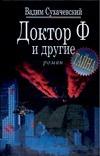 Сухачевский В. - Доктор Ф и другие' обложка книги
