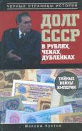 Долг СССР в рублях, чеках, дубленках. Тайные войны империи
