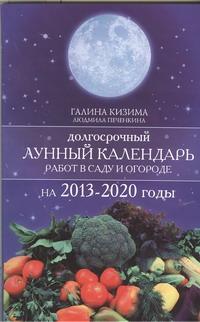 Долгосрочный лунный календарь работ в саду и огороде на 2013-2020 годы
