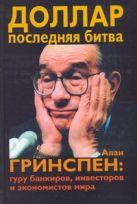 Таккилл Джером - Доллар. Последняя битва. Алан Гринспен: гуру банкиров, инвесторов и экономистов' обложка книги