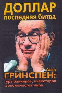 Таккилл Джером - Доллар. Последняя битва. Алан Гринспен: гуру банкиров, инвесторов и экономистов обложка книги