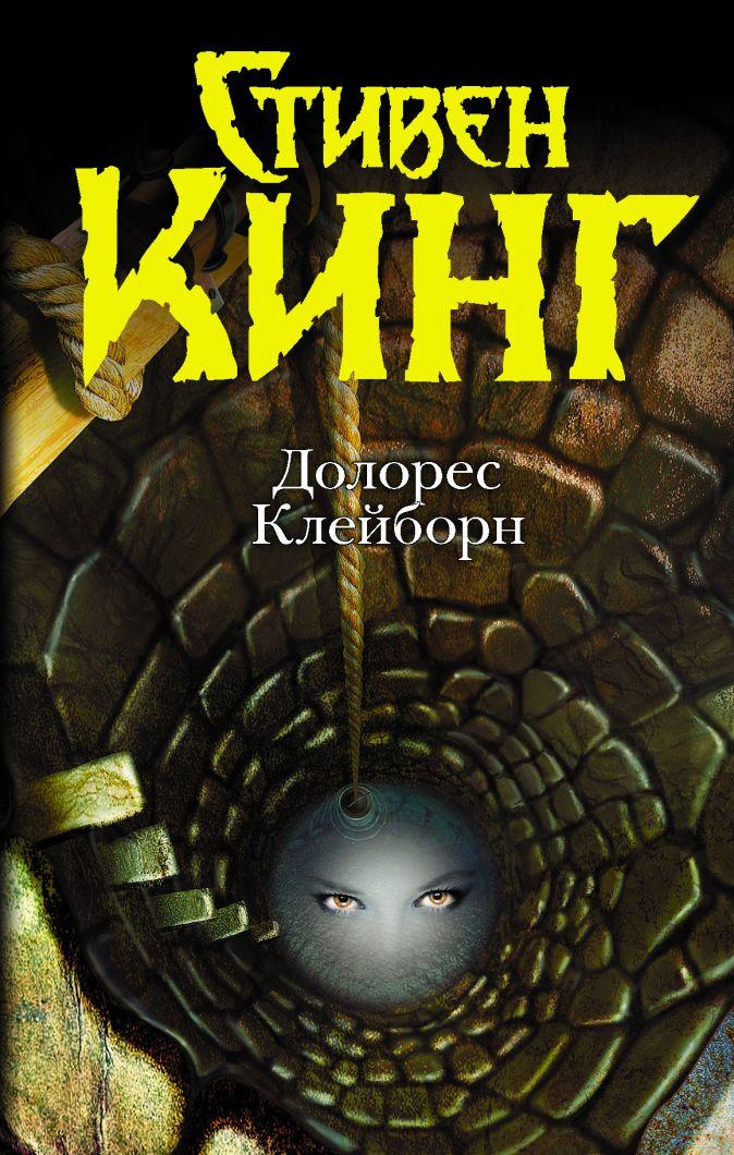 Стивен Кинг - Долорес Клейборн обложка книги