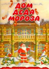 Дом Деда  Мороза Голованова Анастасия Алексеевна