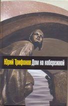 Трифонов Ю.В. - Дом на набережной' обложка книги