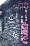 Ряжский Григорий - Дом образцового содержания' обложка книги