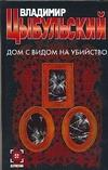 Цыбульский В.Е. - Дом с видом на убийство' обложка книги