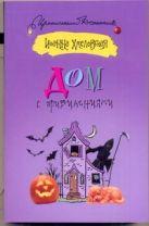 Хмелевская И. - Дом с привидениями' обложка книги