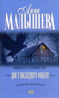 Анна Малышева - Дом у последнего фонаря обложка книги