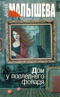 Дом у последнего фонаря Малышева А.В.