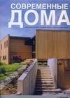 Дома - фото 1
