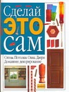 Домашнее декорирование. Стены. Потолки. Окна. Двери от book24.ru