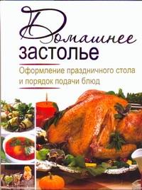 Домашнее застолье. Оформление праздничного стола и порядок подачи блюд Зайцева И.А.