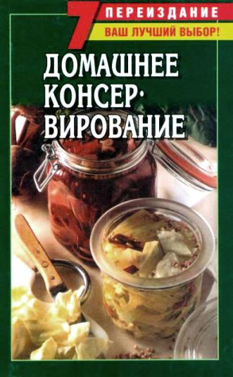 Ничипорович Людмила И: Домашнее консервирование