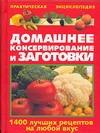 Рошаль В.М. - Домашнее консервирование и заготовки обложка книги