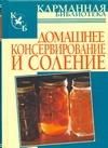 Домашнее консервирование и соление Рошаль В.М.