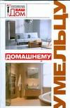 Новосад Н.Г. - Домашнему умельцу' обложка книги