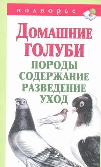 Домашние голуби. Породы, содержание, разведение, уход