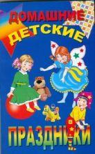 Зимина О.В. - Домашние детские праздники' обложка книги