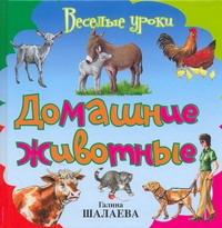 Домашние животные Шалаева Г.П.