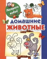 Домашние животные Двинина Л.В.