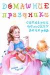 Трусий Алена - Домашние праздники:сценарии детских вечеров[Текст]' обложка книги