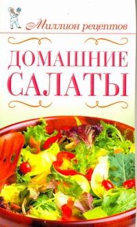 Сладкова О.В. - Домашние салаты обложка книги