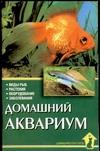 Шредер Б. - Домашний аквариум' обложка книги