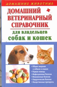 Домашний ветеринарный справочник для владельцев собак и кошек Гликина Е.Г.