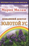 Домашний доктор Золотой ус Милаш М.Г.