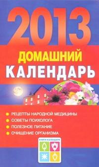Домашний календарь на 2013 год Григорьева А.И.