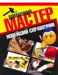 Новиков И.П. - Домашний мастер обложка книги