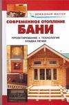 Рыженко В.И. - Домашний мастер. Современное отопление бани. обложка книги