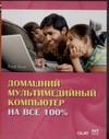 Бонд Ралф - Домашний мультимедийный компьютер на все 100%' обложка книги