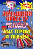 Рытов Д.А. - Домашний оркестр для веселого праздника' обложка книги