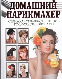 Домашний парикмахер Нестерова Д.В.