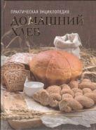 Полетаева Н.В. - Домашний хлеб' обложка книги