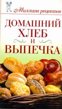 Домашний хлеб и выпечка - фото 1