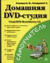 Домашняя DVD - студия. Ulead DVD MovieFactory 4.0