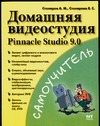 Столяров А.М. - Домашняя видеостудия: Pinnacle Studio 9.0' обложка книги