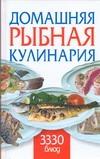 Домашняя рыбная кулинария. 3330 блюд Смирнова Л.