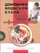 Кёко Хирадзаки - Домашняя японская кухня. Вкуснее, чем суши' обложка книги