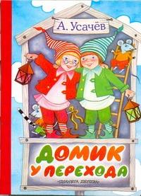 Домик у перехода Усачёв А.А.