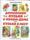 Домовенок Кузька в новом доме. Кузька в лесу Александрова Т.И.