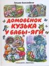 Домовенок Кузька у Бабы-Яги Александрова Т.И.